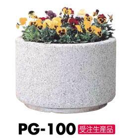 サンポール 擬石プランター PG-100 φ600mm 受注生産 ※配達時車上渡し