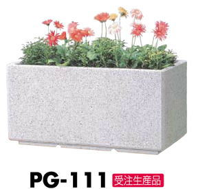サンポール 擬石プランター PG-111 800×400mm 受注生産 ※配達時車上渡し