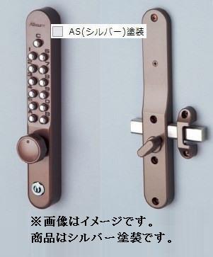 長沢製作所 22804M 800# AS 面付本締り錠鍵付 キーレックス