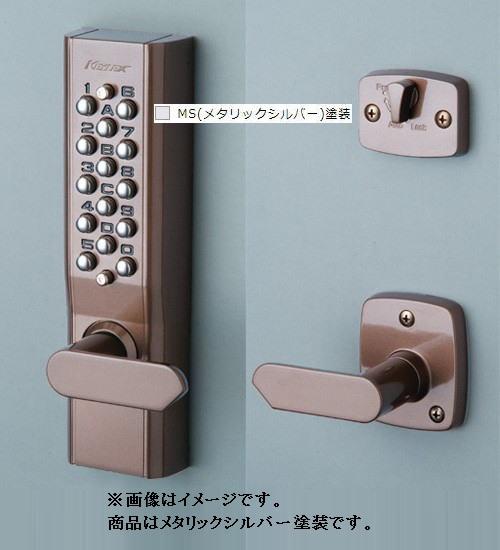 長沢製作所 22623 MS BS60 キーレックス 1100 レバー自動施錠