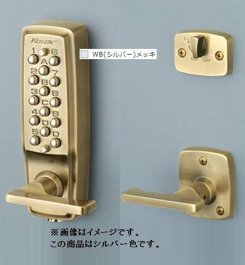 長沢製作所 22423M WB BS60 キーレックス 2100レバー 自動施錠鍵付