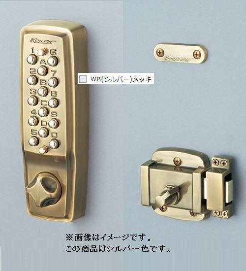 長沢製作所 22404 WB キーレックス 2100 面付本締錠