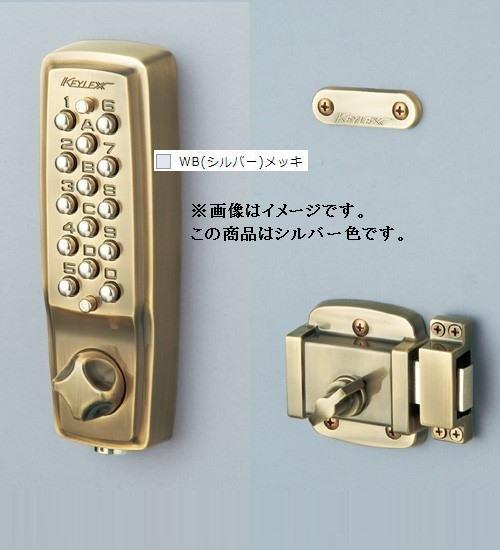 長沢製作所 22404M WB キーレックス 2100 面付本締錠 鍵付