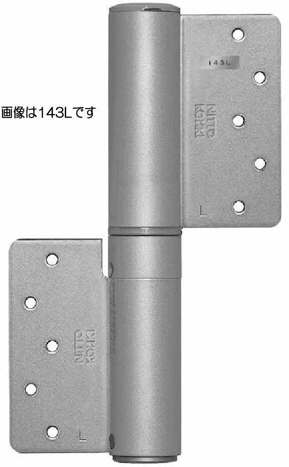 日東工器 143SL-T オートヒンジ