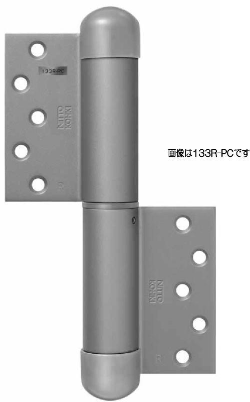 日東工器 133SL-PC オートヒンジ