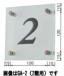 杉田エース GA-7 ハンプティサイン 階数表示板 213-436