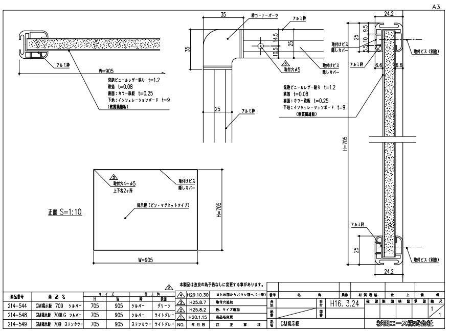 杉田エース 709SLG GM掲示板 (表面ライトグレー) シルバー 705x905 GM掲示板 214-548