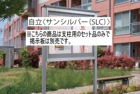 杉田エース NBD-H サンシルバー ポステージアルミ掲示板 (支柱用セット) 215-106
