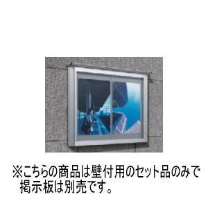 杉田エース NBD-KH サンシルバー ポステージアルミ掲示板 (壁付用セット) 215-107