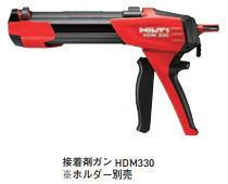 ヒルティ HDM330 (ホルダー別途)接着剤 ガン