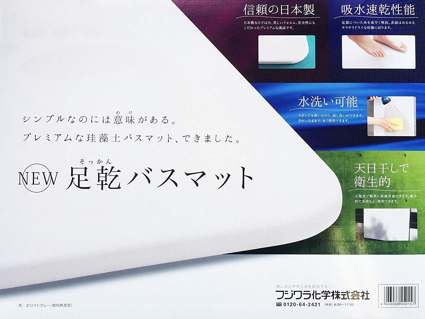 限定価格セール フジワラ化学 NEW足乾バスマット ホワイトグレー 550x430x9mm 超目玉