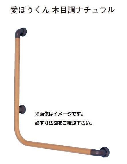 杉田エース 愛ぼうくん 32型 7060 左 木目調ナチュラル 456-009