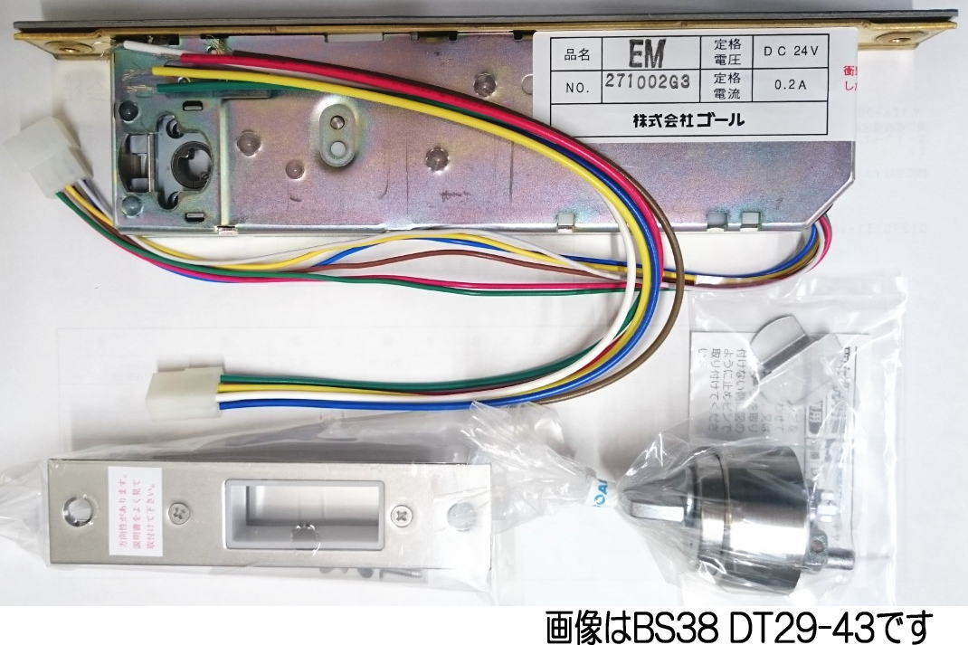 GOAL ゴール EM-3 BS51 ア 本締電気錠 DT43~53