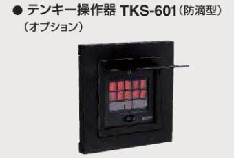 GOAL ゴール TKS-601 テンキー操作器