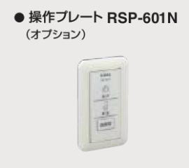 GOAL 定番 ゴール 卓出 操作器プレート RSP-601N