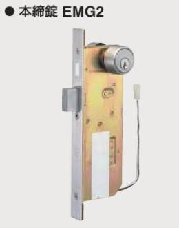 GOAL ゴール 3P-EMG2-5 BS51 2線式本締電気錠 DT33~4