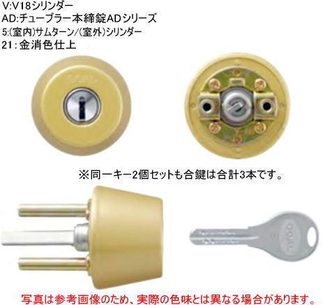 GOAL ゴール V-AD-5 21 ADサム用シル (シリンダー) 同一キー2個セット DT30~43