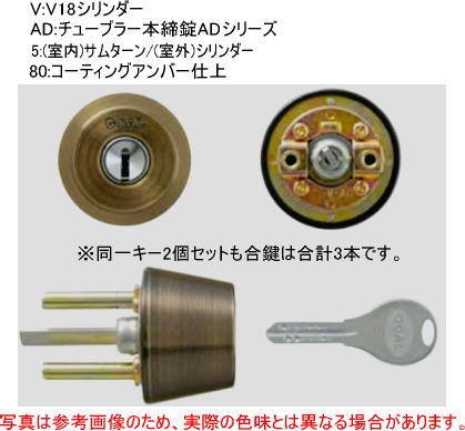 GOAL ゴール V-AD-5 80 ADサム用シル (シリンダー) 同一キー2個セット DT30~43