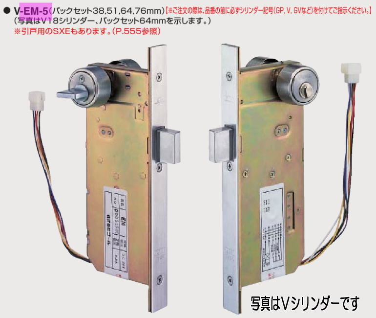 GOAL ゴール P-EM-5 本締電気錠 BS76 DT43~53 受注生産品