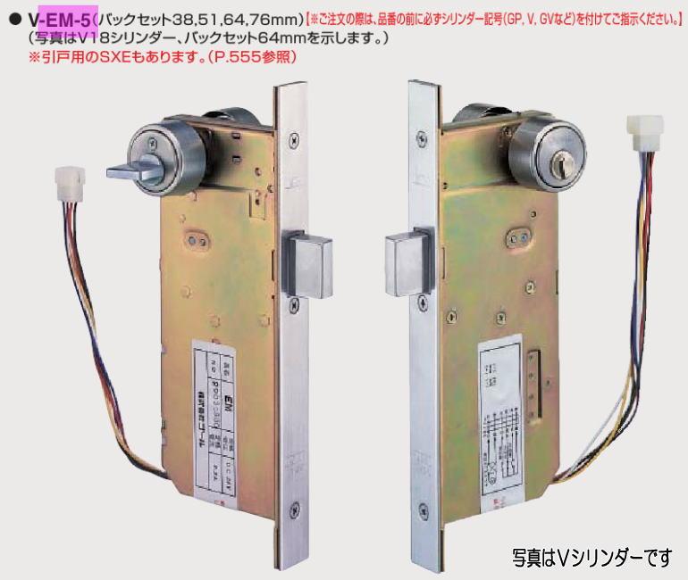 GOAL ゴール P-EM-5 BS51 本締電気錠 DT29~43 受注生産品