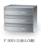 田島メタルワーク F3001-3 3段 前入後出 多段式 省スペースタイプ myナンバー錠/シリンダー錠