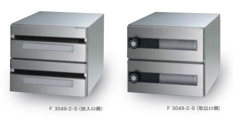 田島メタルワーク F3049-2-S(受注生産) 2段 前入後出 防音配慮型 多段式省スペースタイプ myナンバー錠