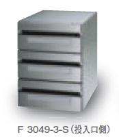 田島メタルワーク F3049-3-S(受注生産) 3段 前入後出 防音配慮型 多段式省スペースタイプ myナンバー錠