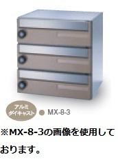 田島メタルワーク MX-8-2(受注生産) 2段 多段式省スペースタイプ ラッチロック(南京錠別売)