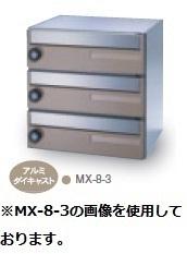 田島メタルワーク MX-8-4(受注生産) 4段 多段式省スペースタイプ ラッチロック(南京錠別売)