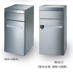 田島メタルワーク MX-46HL(受注生産) 前入後出 コンビネーションタイプ ラッチロック(南京錠別売)