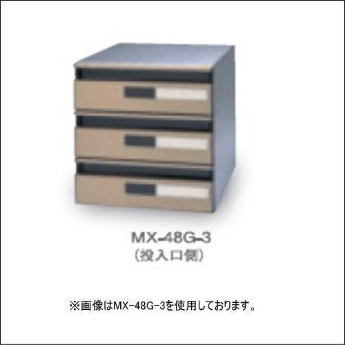 田島メタルワーク MX-48G-4(受注生産) 4段 前入後出 多段式省スペースタイプ myナンバー錠/シリンダー錠