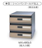 田島メタルワーク MX-48G-3(受注生産) 3段 前入後出 多段式省スペースタイプ myナンバー錠/シリンダー錠