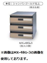 田島メタルワーク MX-48G-2(受注生産) 2段 前入後出 多段式省スペースタイプ ラッチロック(南京錠別売)