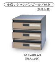 田島メタルワーク MX-48G-3(受注生産) 3段 前入後出 多段式省スペースタイプ ラッチロック(南京錠別売)