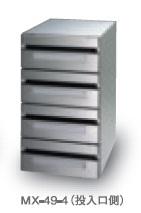 田島メタルワーク MX-49-4(受注生産) 4段 前入後出 多段式省スペースタイプ ラッチロック(南京錠別売)