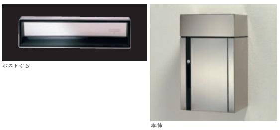 田島メタルワーク PK-102(ポストぐち+連結パイプ) ポストぐち独立タイプ