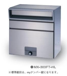 田島メタルワーク MX-303FT-HL(壁面直付・集合用連結穴付) 集合タイプ ヘアライン 錠前:ラッチロック(南京錠別売)(受注生産)