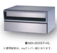 田島メタルワーク MX-303ST-HL(壁面直付・集合用連結穴付) 集合タイプ ヘアライン 錠前:シリンダー(受注生産)