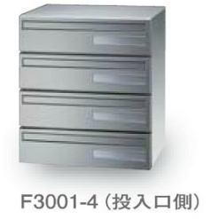 田島メタルワーク 黒やぎさん-4(myナンバー錠) 多段式 省スペースタイプ DFS(ダル)