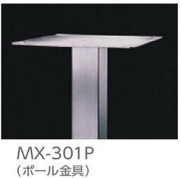 田島メタルワーク MX-301P MX-301用ポール ステンレス
