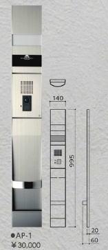 田島メタルワーク AP-1 (HL) マンションプレートシステム ヘアライン