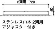 田島メタルワーク ステンレス2列用巾木 GXC 宅配ボックス用巾木 2列 ステンレス ※