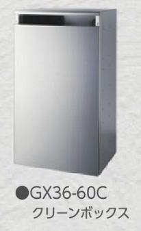 田島メタルワーク GX36-60C(クリーンボックス) 宅配ボックス GX36-60C クリーンボックス 600×360×280 レバーラッチ ステンレス ※