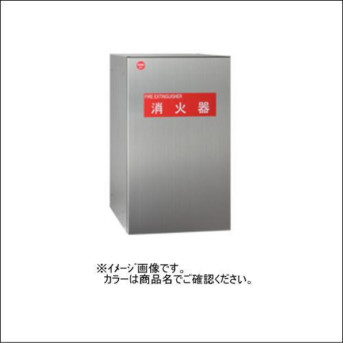 田島メタルワーク FX-UFFS(消火器) 多機能ボックス×宅配ボックス 消火器ボックス ステンレス