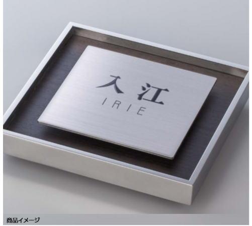 タカショー LGL-0103 (43010900) 京町家かきちゃ エバーアートウッド De-Sign アートサイン1型(直送品)