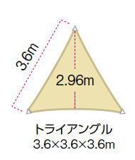 タカショー JAD-ES02 (46069400) シェードセイル トライアングル サンド(エブリデイグレード) 3.6m(代引不可商品)