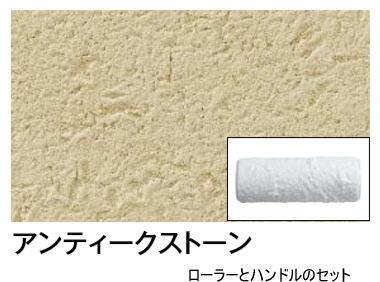 タカショー JR-187 (51166200) ジョリパットツール アンティークストーン ローラー(代引不可商品)