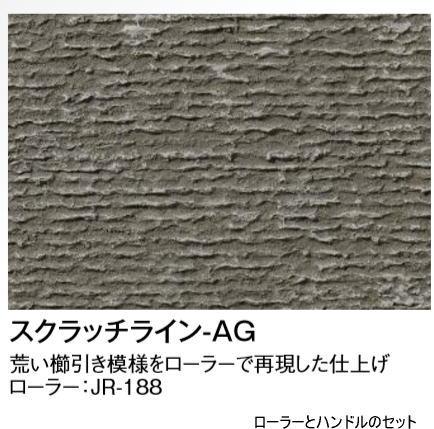 タカショー JR-188 (51167900) ジョリパットツール スクラッチライン ローラー(代引不可商品)