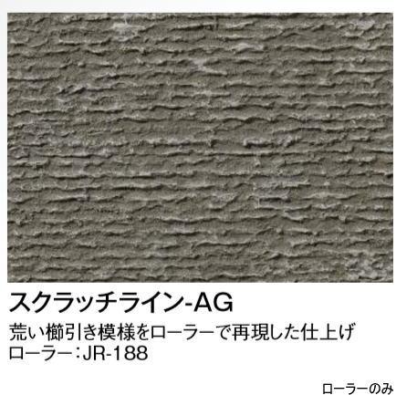 タカショー JR-188H (51177800) ジョリパットツール スクラッチライン ローラーヘッド(代引不可商品)