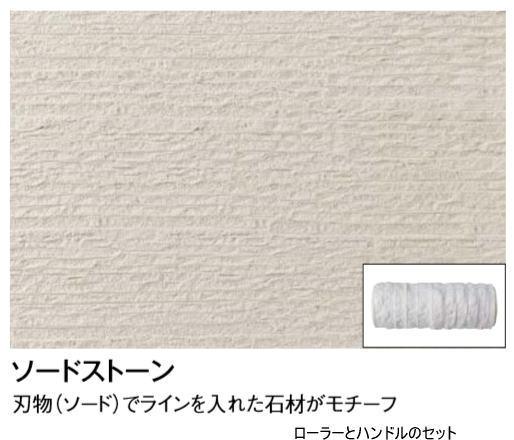 タカショー JR-194 (41070500) ジョリパットツール ソードストーン ローラー(代引不可商品)
